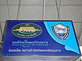 Sign for first lunch in Nakhon Si Thammarat